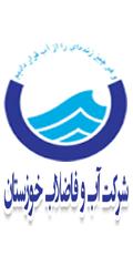 شرکت آب و فاضلاب خوزستان