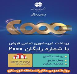 مخابرات منطقه خوزستان