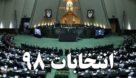 همه ی برنامه ریزی های ما در جهت تشکیل یک مجلس و به امید خدا دولتی انقلابی خواهد بود