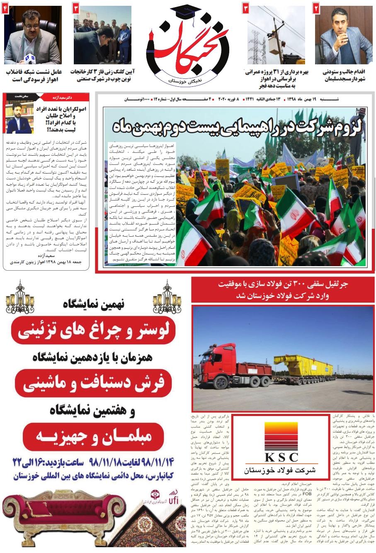 هفته نامه نخبگان خوزستان را بخوانید+ فایل متنی