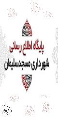 شهرداری مسجدسلیمان