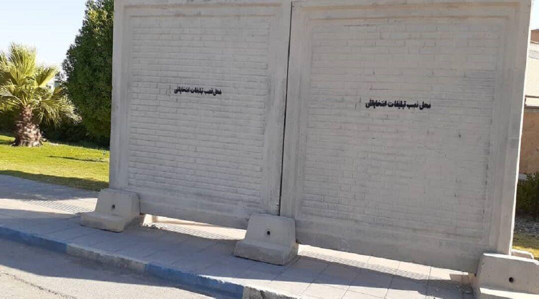 ۱۰ نقطه از شهر خرمشهر برای تبلیغات نامزدهای انتخاباتی آماده شد