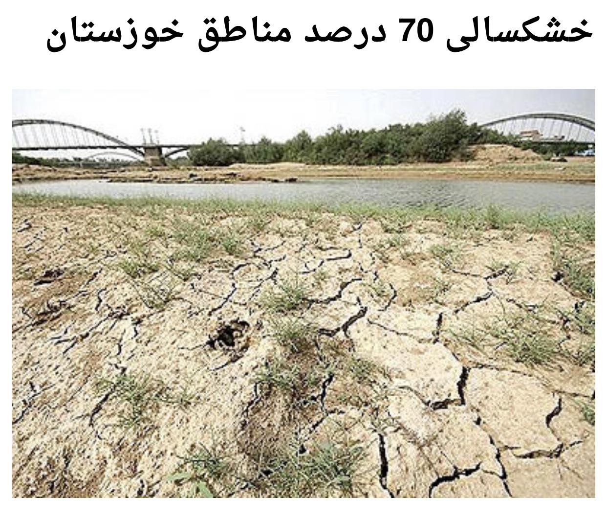 هواشناسی خاموش در خشکسالی نوشته ای از داریوش بهارلویی