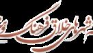 انتخاب چهار شهر خوزستان در طرح شهرهای خلاق فرهنگ و هنر