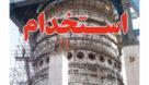 تکذیب هرگونه استخدام در شرکت فولاد خوزستان
